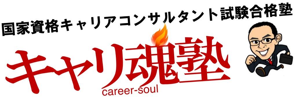 国家資格キャリアコンサルタント試験対策講座ならキャリ魂太郎のキャリ魂塾!