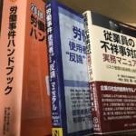 キャリアコンサルタント実務書籍のご紹介1