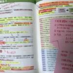 受験生の悩み:キャリアコンサルタント学科試験に合格しない。