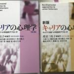キャリコン受験生必携:新版キャリアの心理学第2版が到着。