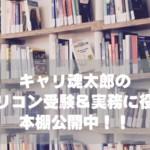 キャリアコンサルタント実務:キャリ魂太郎の本棚