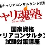 第10回国家資格キャリアコンサルタント試験対策講座申込受付開始!