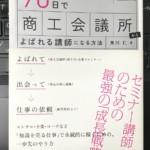 90日で商工会議所からよばれる講師になる方法の東川仁、来たる!