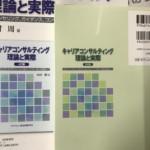 キャリコン理論と実際5訂版入手&木村周先生に質問しました。