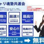 キャリ魂塾共進会:第1回オンラインミーティング(定例会)開催