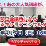 90日で商工会議所に呼ばれるキャリコンになる講座大阪開講!