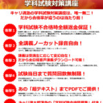 キャリ魂塾第12回国家資格キャリコン学科試験ズバリ的中論点!