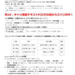第11回国家資格キャリコン学科試験ズバリ的中が止まらない!