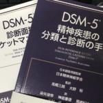 キャリコン実務:ICDとDSMの基礎の基礎