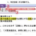 キャリコン実務:キャリコン必聴!改正入管法と外国人雇用セミナー