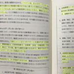 キャリコン学科試験対策「過去問出たとこ全部チェック渡辺本」誕生
