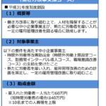 キャリコン学科・実務:人材確保等支援助成金(働き方改革助成金)