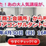 第11回国家資格キャリアコンサルタント試験合格発表!