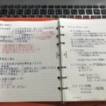 キャリコン学科:短期間合格の鉄則!ノートは基本的に作らない。