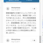 日本初!国家資格キャリアコンサルタント講座にSli.do導入!