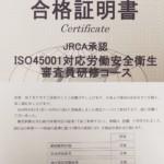 キャリコン実務:ISO45001審査員試験に合格しました。