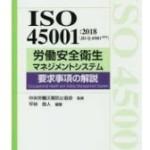 キャリコン実務:ISO45001審査員研修を修了しました。