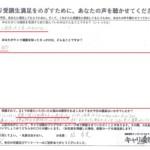 第13回キャリコン学科試験対策講座『全受講生』アンケート公開!