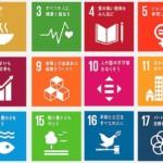 キャリアコンサルタント学科試験対策:SDGsとキャリア