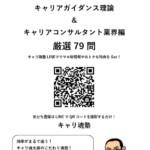 キャリコン学科試験問題集Vol.2「発達&キャリコン業界」編