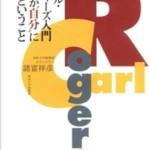 キャリコン学科試験:あなたの知らない「C.ロジャーズ」の真実
