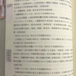 キャリコン学科試験対策の決定版!「過去問出たとこ全部チェック木村本」の予約受付開始しました!