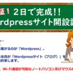 完成保証!2日でWordpressサイト開設講座