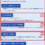 キャリコン学科試験対策:ハローワークインターネットサービス