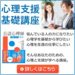 公認心理師必携テキスト第2版勉強会を開講します。