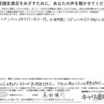 キャリコン面接ロープレ対策:9/6ロープレサーキット終了!