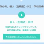 キャリコン学科試験対策:キャリア形成サポートセンター【2】