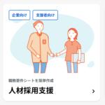 キャリコン学科試験対策:日本版O-NET