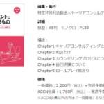 キャリコン面接試験:キャリアコンサルティング協議会が動画提供!