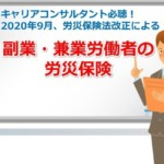 キャリコン実務:令和2年9月改正!副業・兼業の労災講座