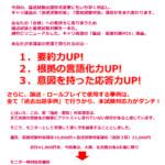キャリコン論述・面接試験MIX講座モニター募集開始!