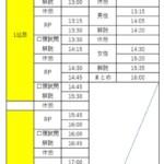 ZOOM第16回キャリコン面接ロープレ・論述試験対策MIX講座モニター募集!