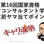 第16回国家資格キャリコン学科試験ヤマ当て動画資料