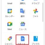 キャリコン面接:Googleドキュメントでラクラク逐語録作成