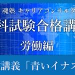 キャリ魂塾:キャリコン学科試験サンプル講義「青いイナズマ」