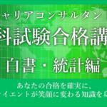 キャリコン学科対策:能力開発基本調査(OFF-JT)のポイント