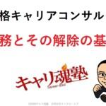 キャリ魂塾キャリコン学科試験対策講座「守秘義務」